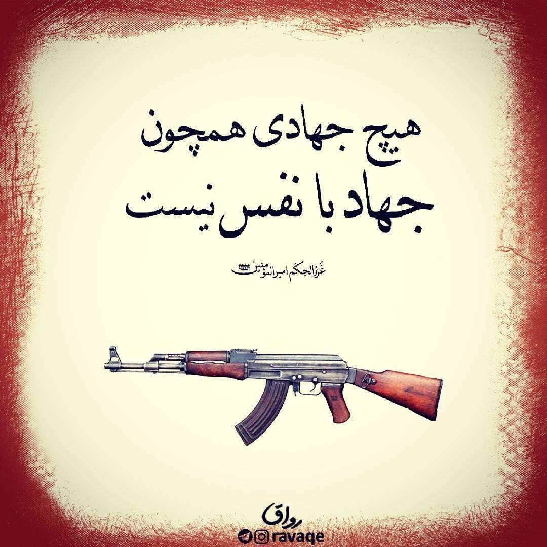 جهاد با نفس