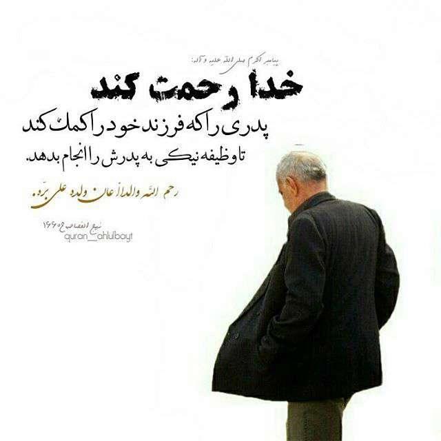 نیکی به پدر