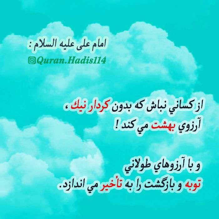 آرزوی بهشت