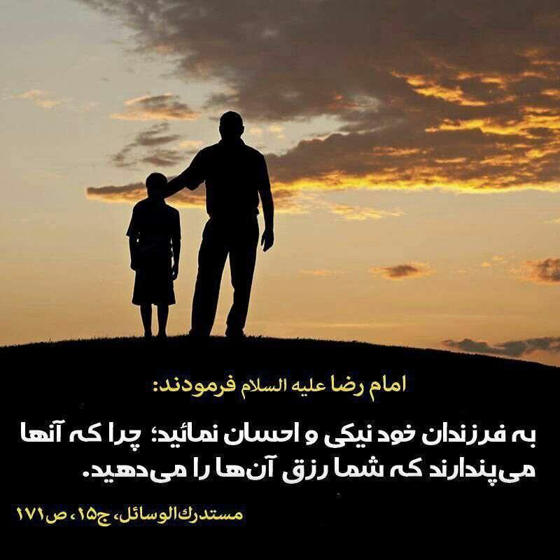 حدیثی از امام رضا در مورد نیکی کردن به فرزند