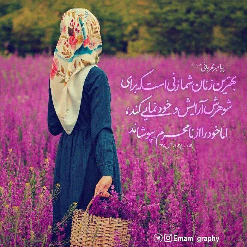 بهترین زنان امت پیامبر
