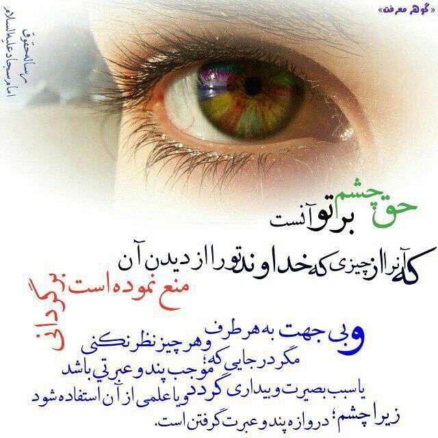 حق چشم