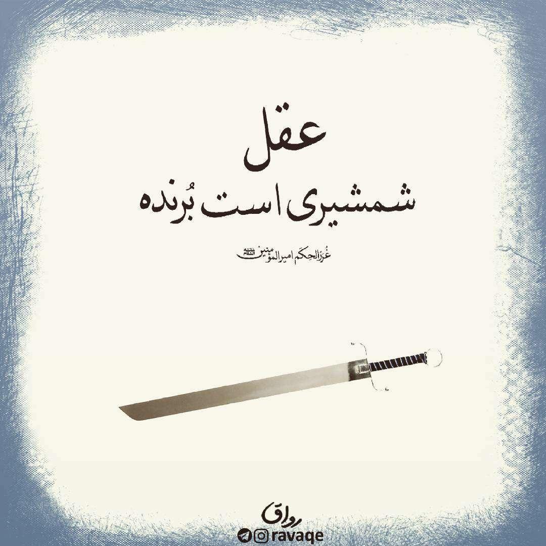 عقل شمشیری است برنده