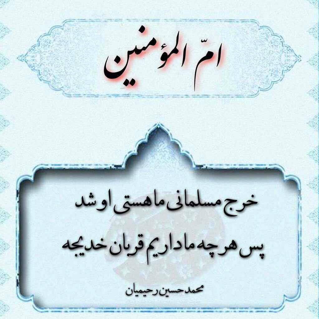 خرج مسلمانی ما