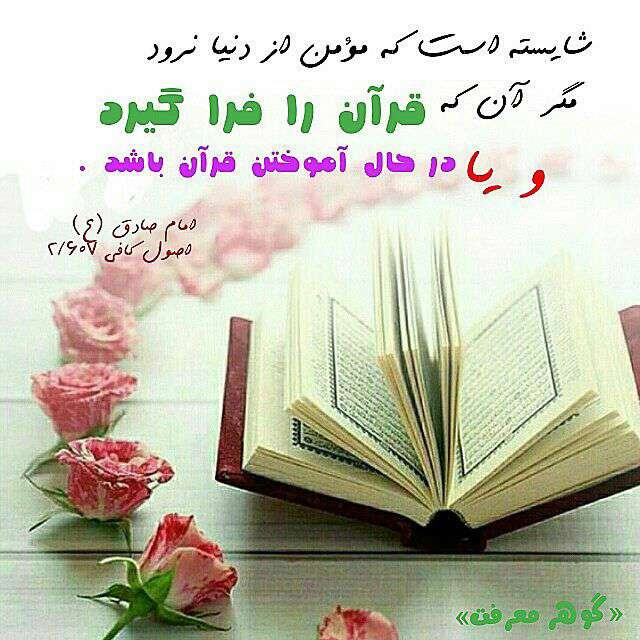 آموختن قرآن