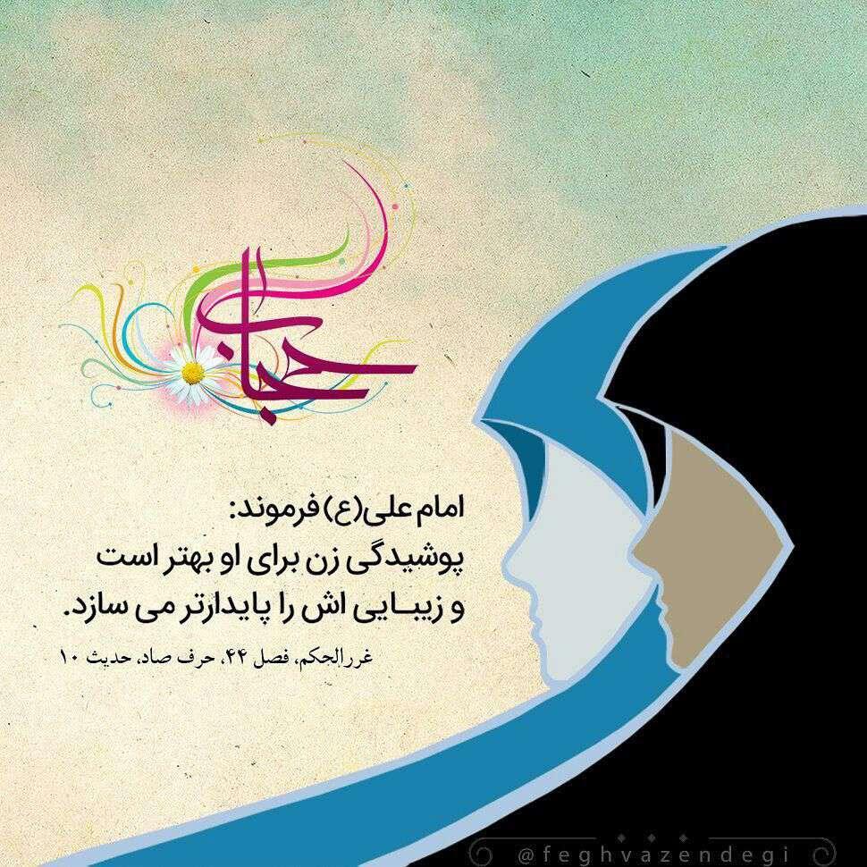 حدیثی از امام علی در مورد حجاب