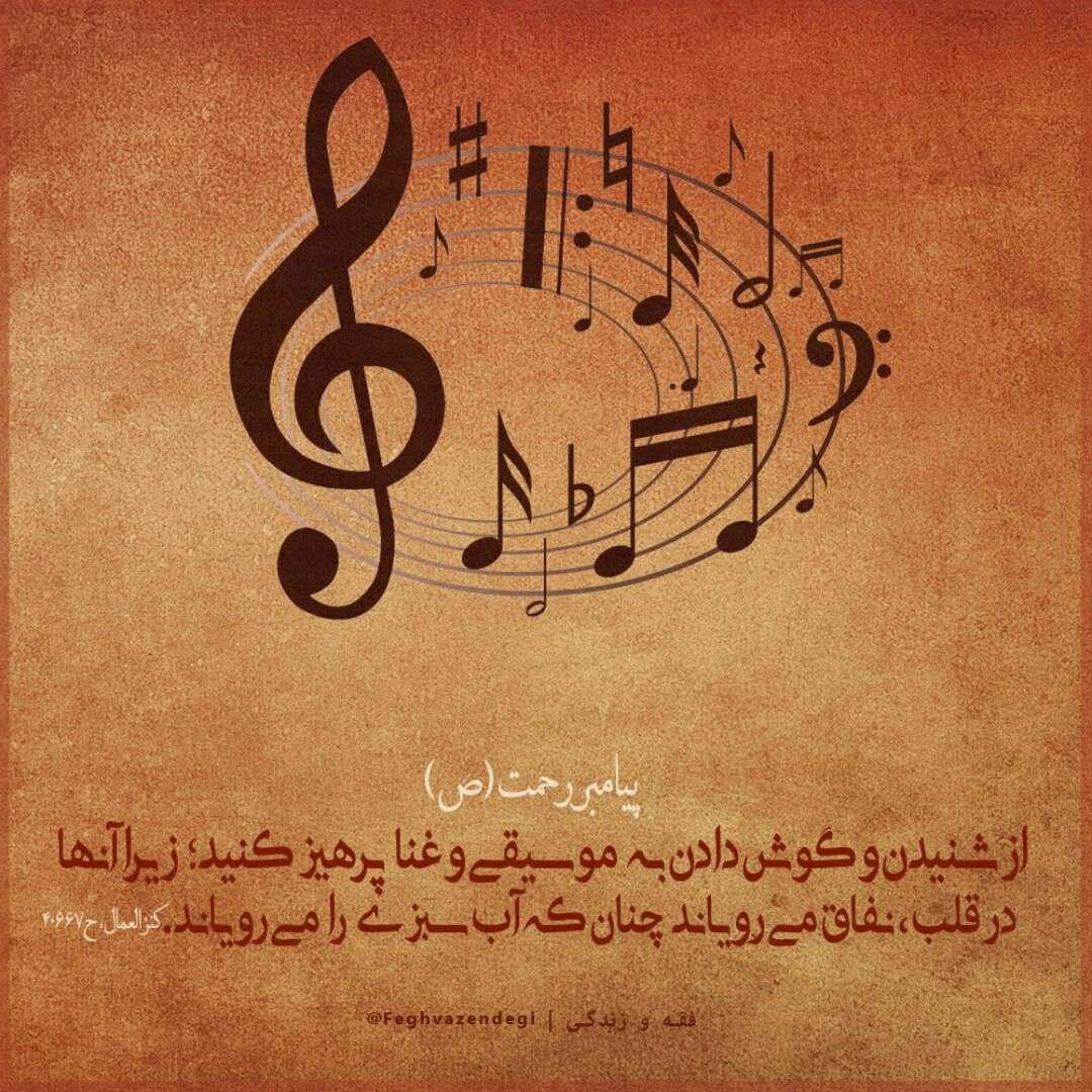 شنیدن موسیقی غنا