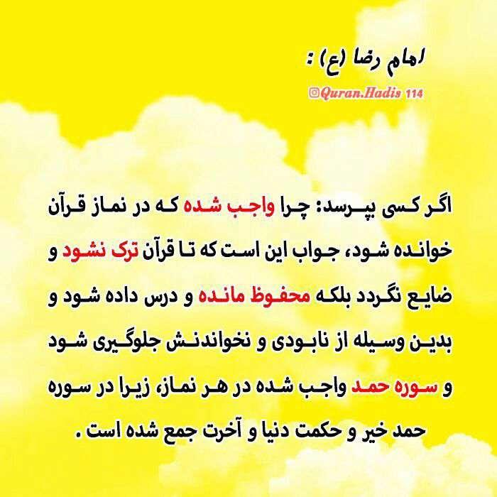 وجوب قرآن وحمد در نماز