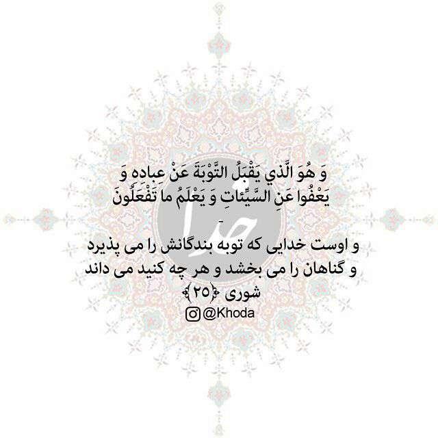 بخشنده گناهان