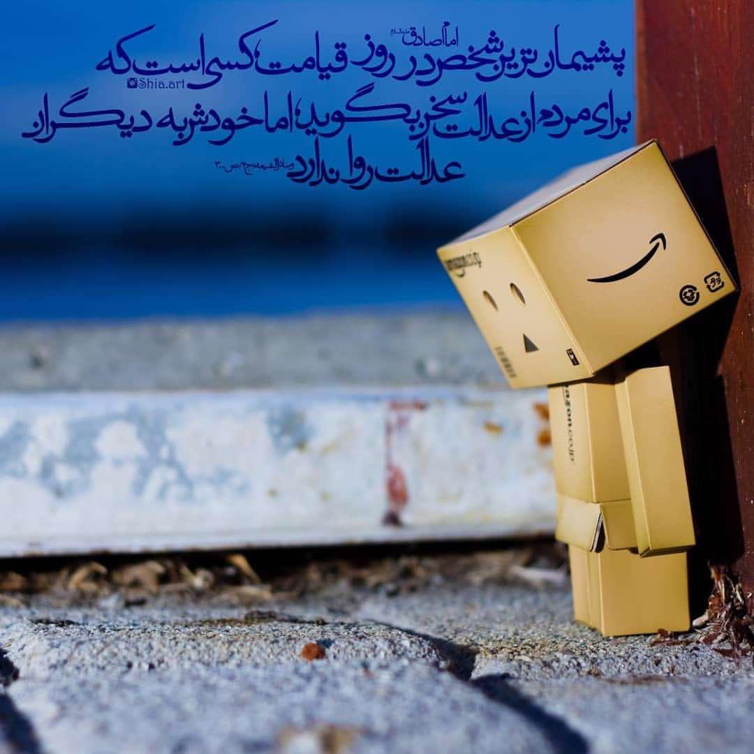 پشيمان ترين شخص در روز قيامت