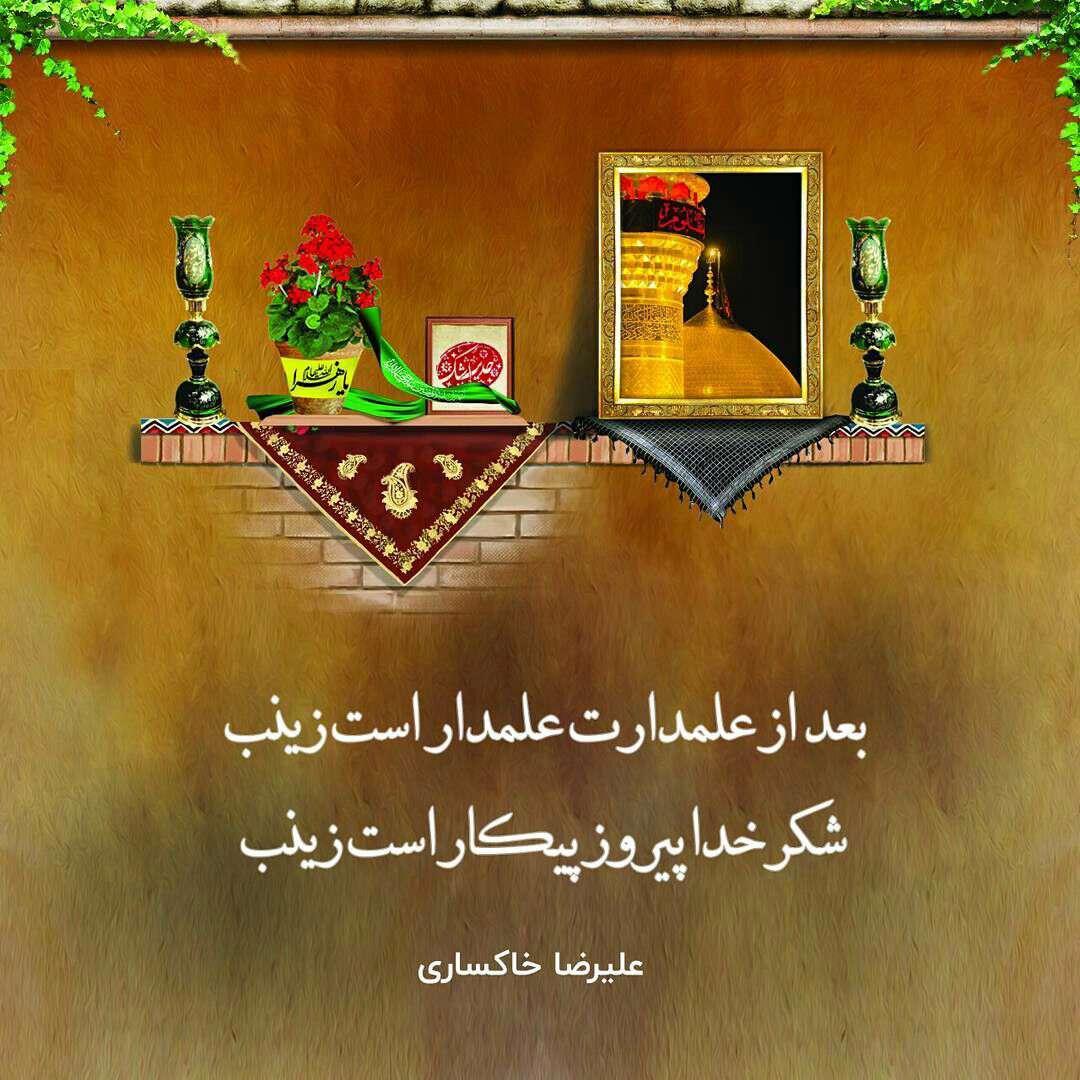 زینب علمدار