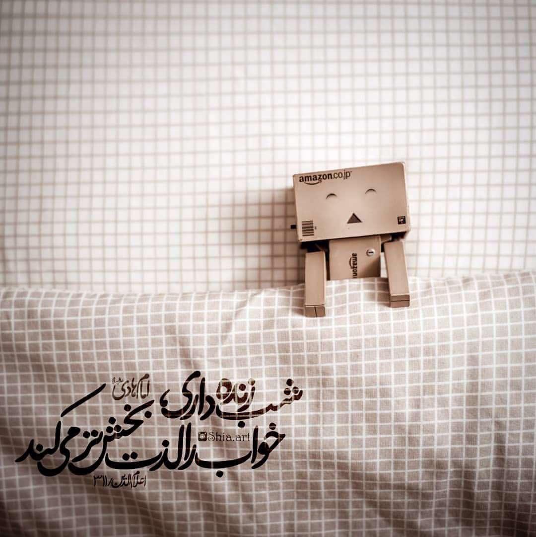 خواب لذت بخش
