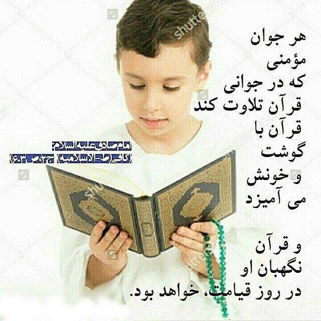 قرآن نگهبان روز قیامت