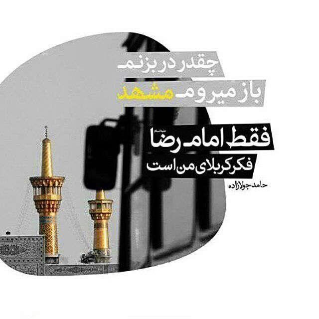 باز میروم مشهد