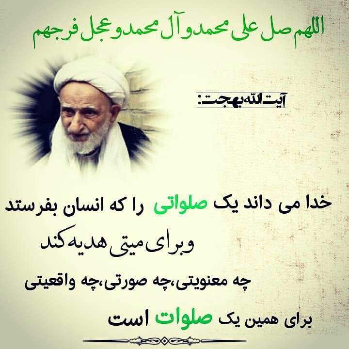 سخنی از ایت الله بهجت