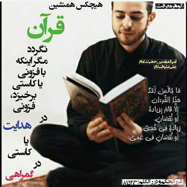 قرآن هدایت کننده از گمراهی