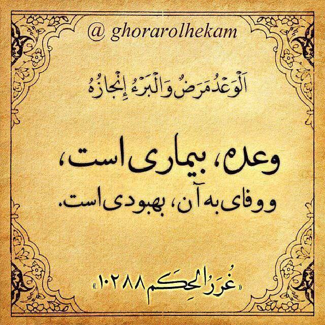 وعده و وفای به آن