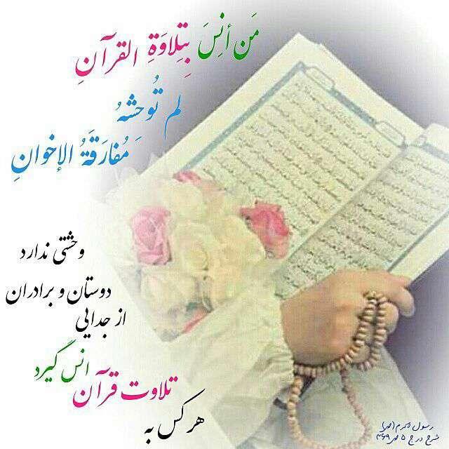 انس با تلاوت قرآن