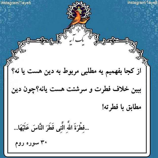 دین مطابق فطرت