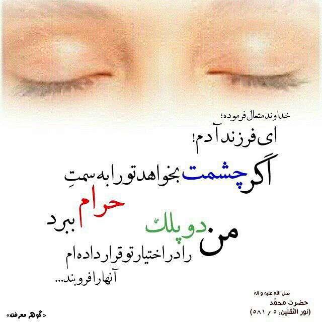 دوپلک مانع از حرام