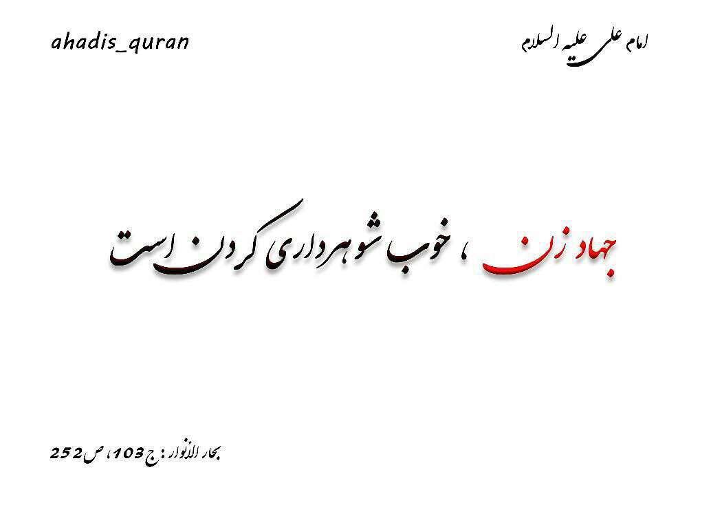 جهاد زن