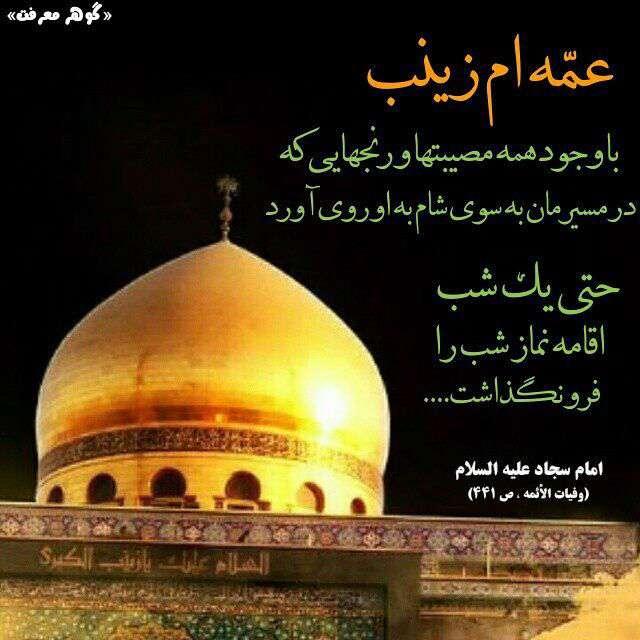 نماز زینب