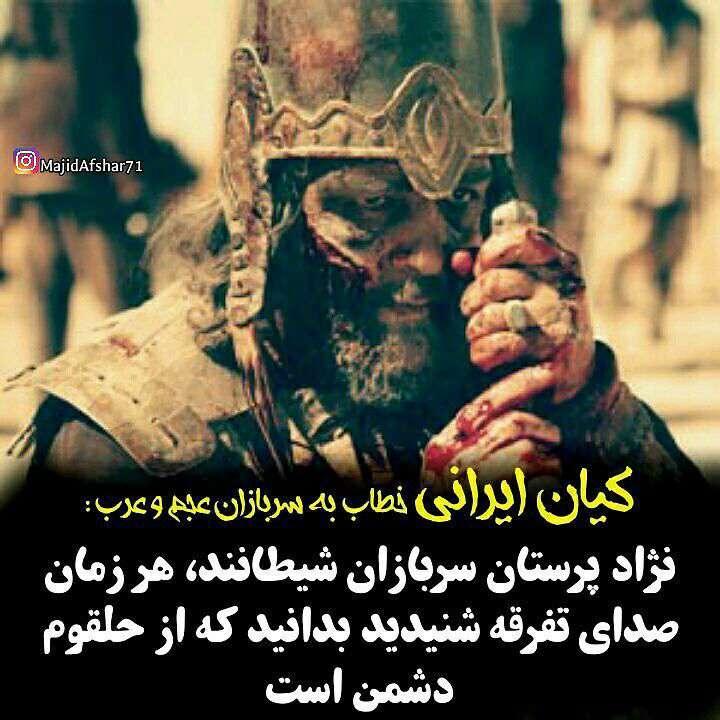 نژاد پرستان سرباز شیطان