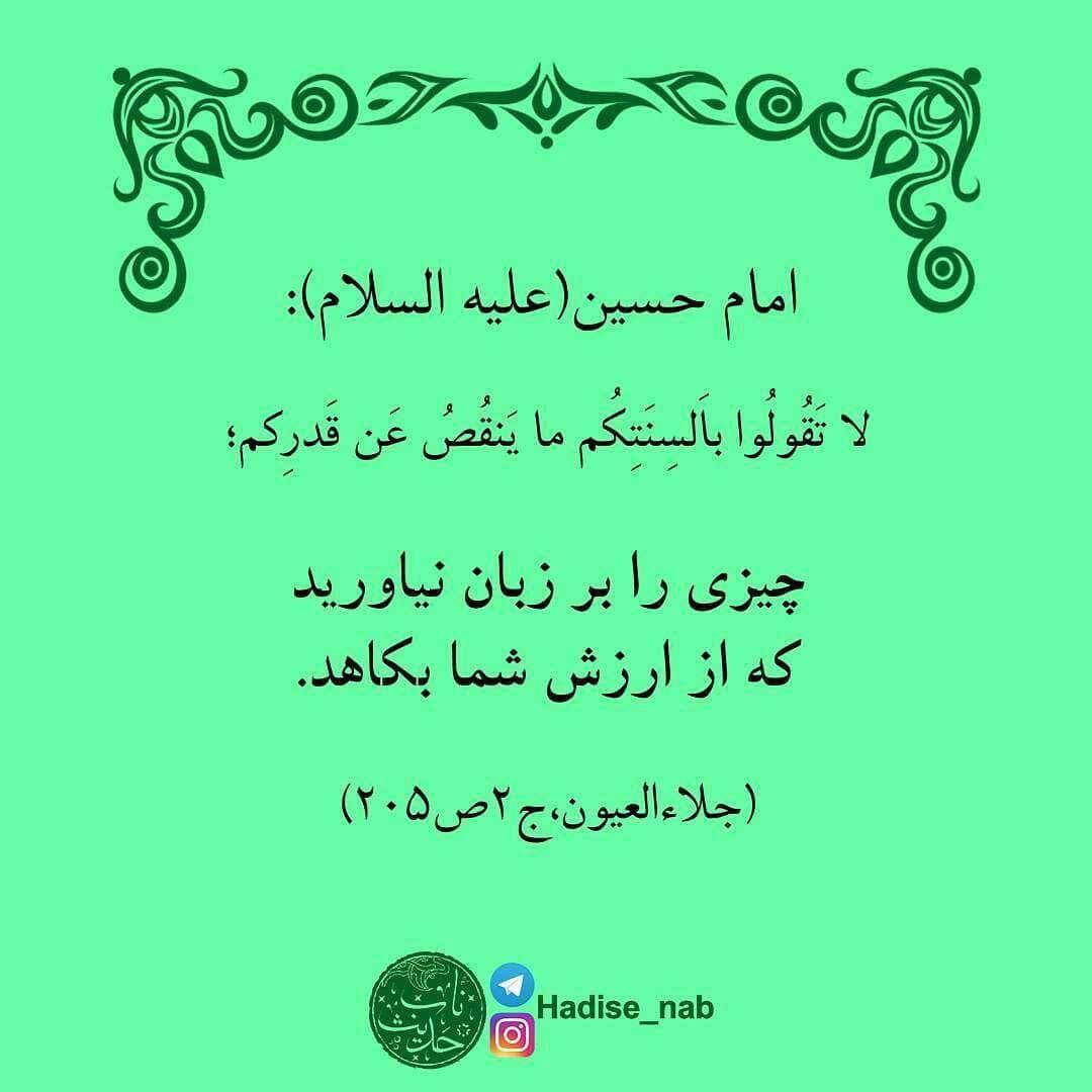 حدیثی از امام حسین در موردزبان