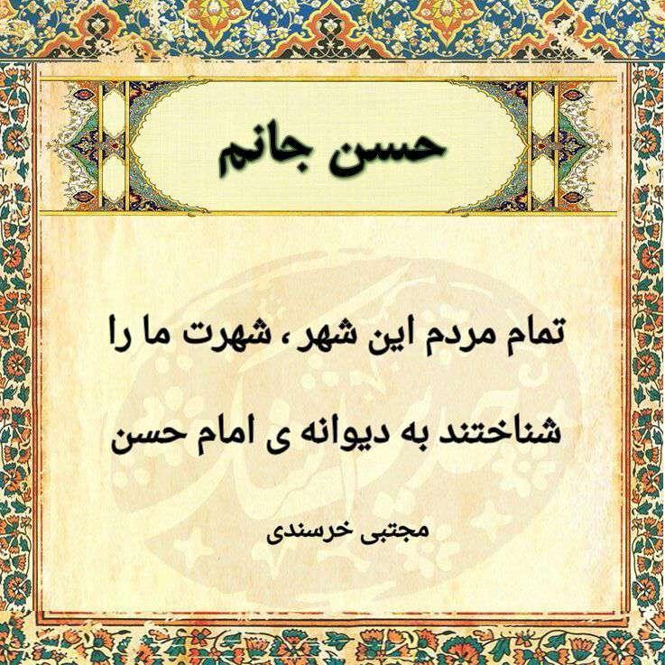 دیوانه ی امام حسن