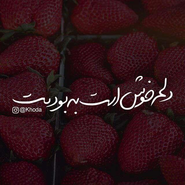 دل خوش