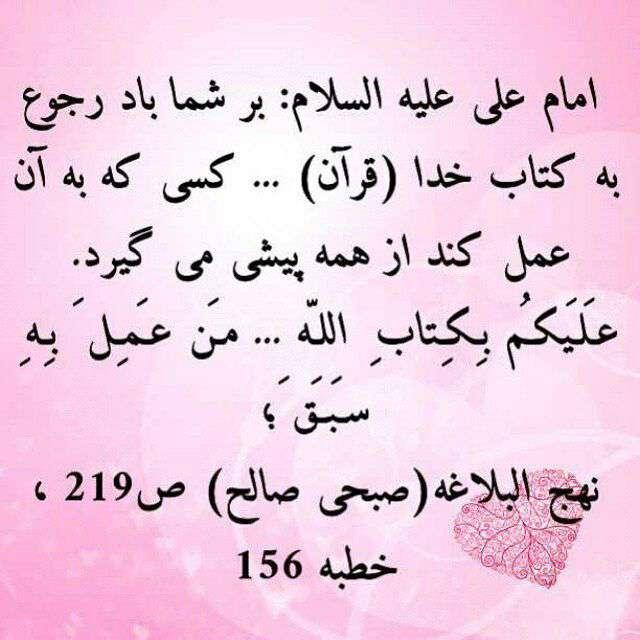 پیشی با قرآن