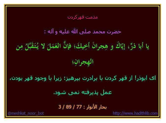 حدیثی از حضرت محمد در مورد قهر کردن