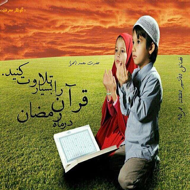 تلاوت قرآن در رمضان