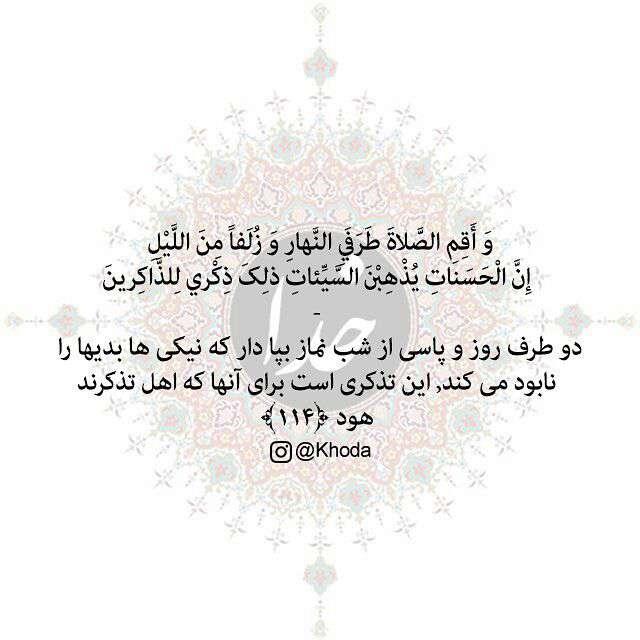 نماز نابود کننده بدی ها