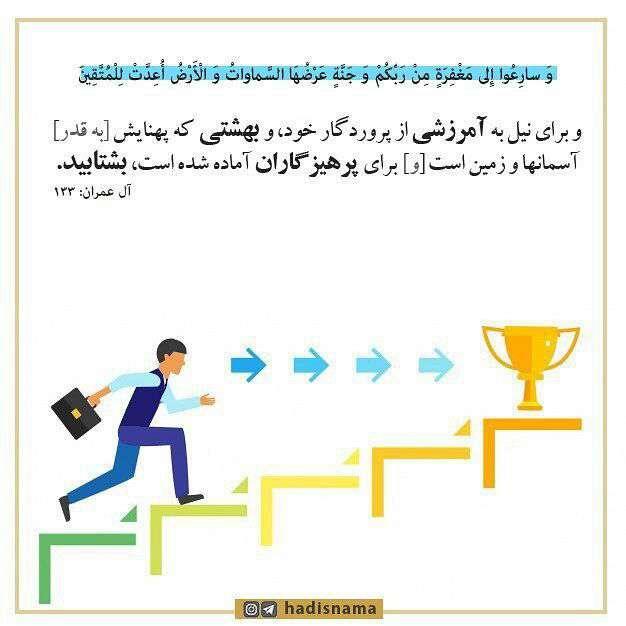 بشتابید به آمرزش و بهشتی برای پرهیزگاران