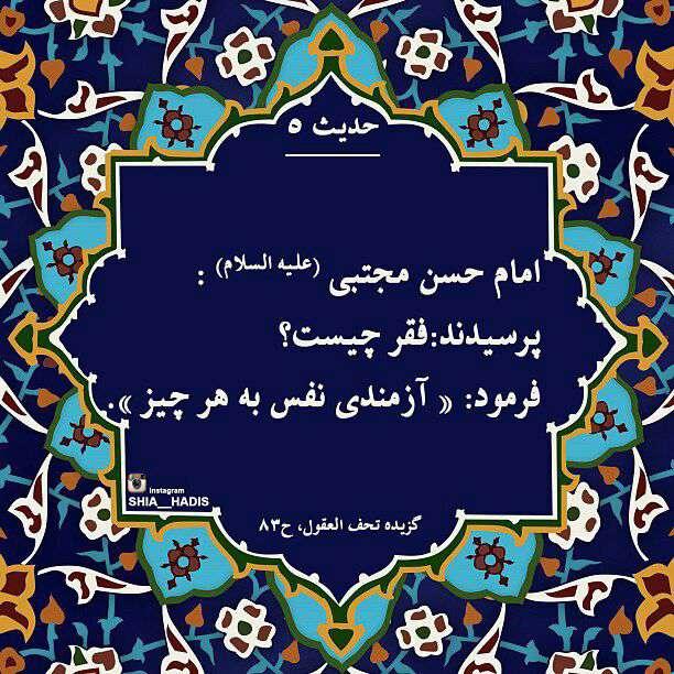 فقر از منظر امام حسن مجتبی
