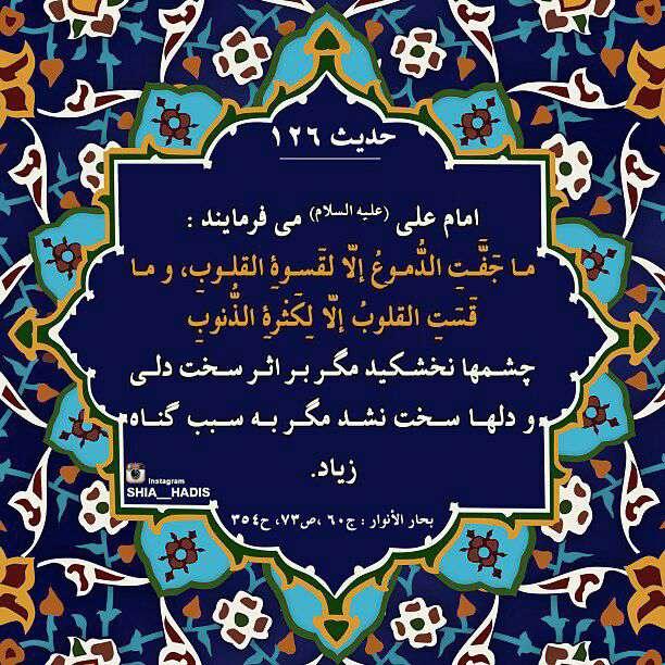 گناه سبب سختی دلها