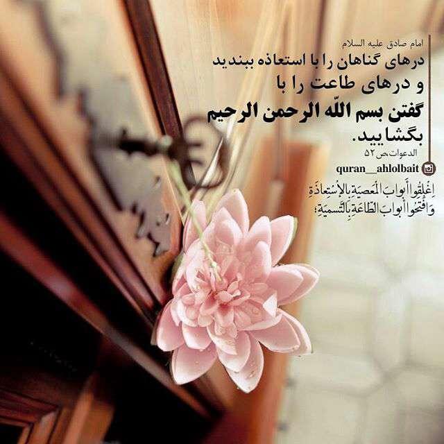 بستن راه گناه با استعاذه