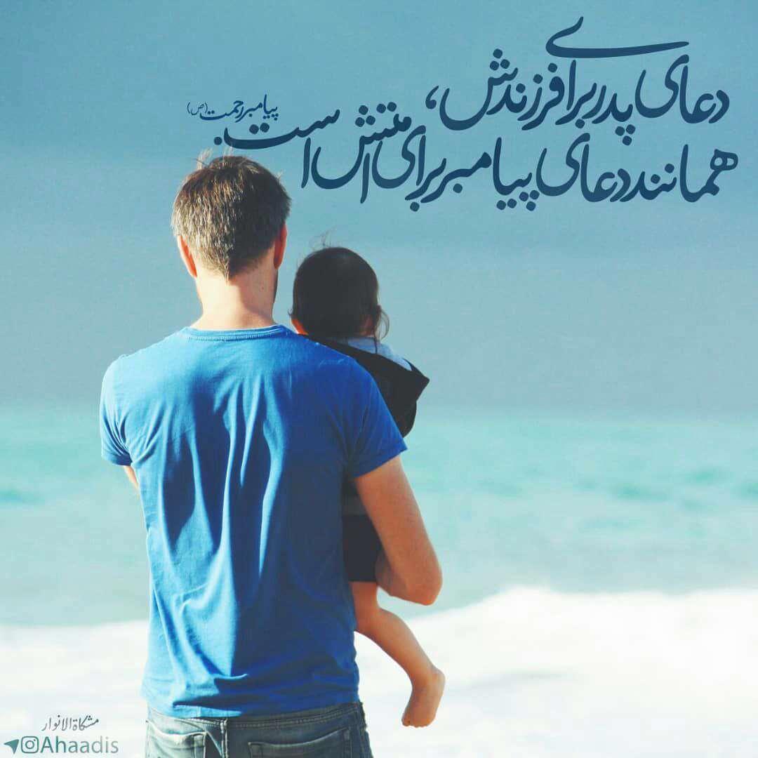 حدیثی از پیامبر اکرم در مورد دعای پدر بر فرزندش