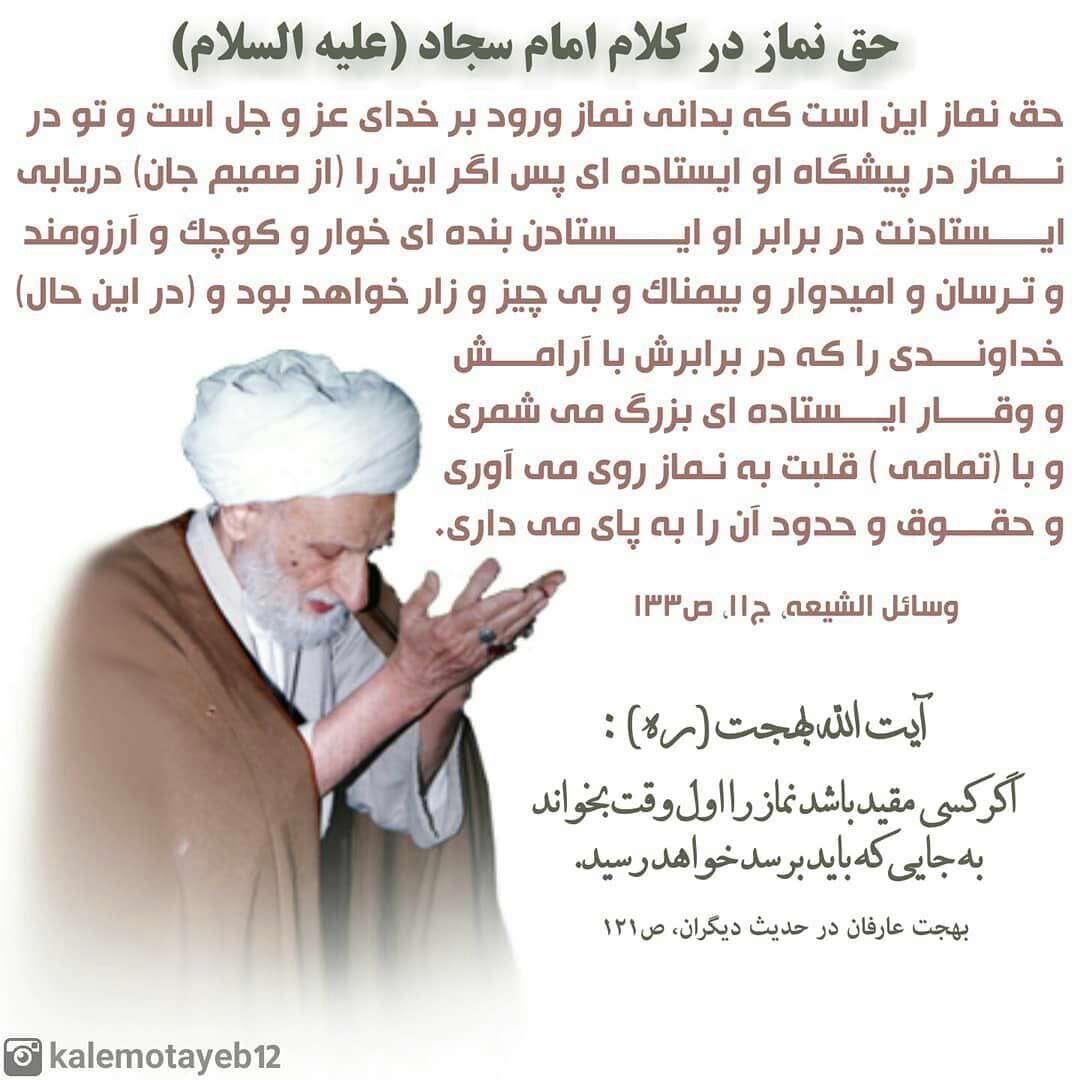 حدیثی از امام سجاد در مورد حق نما ز