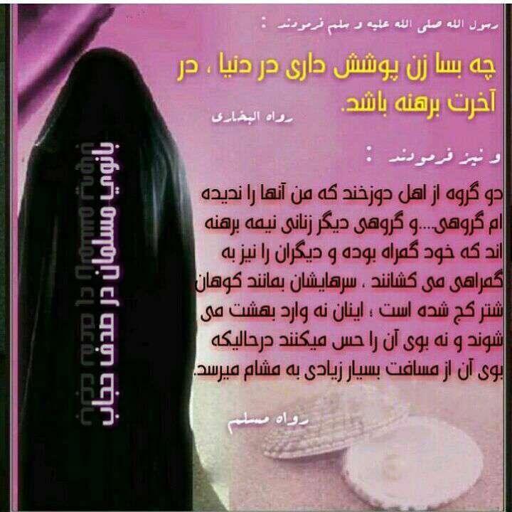 حدیثی از رسول اکرم در مورد پوشش زنان