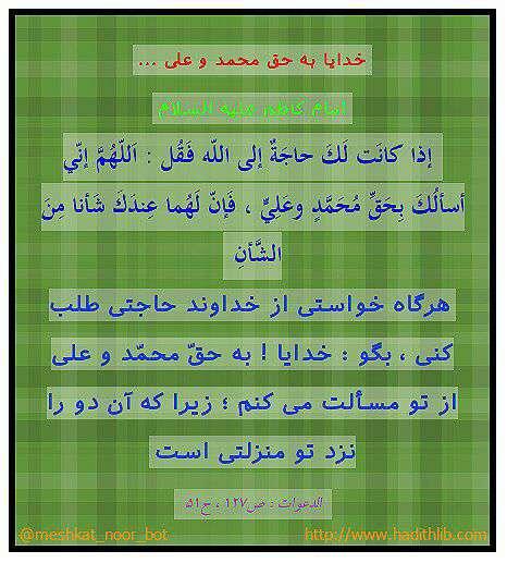 حدیثی از امام کاظم