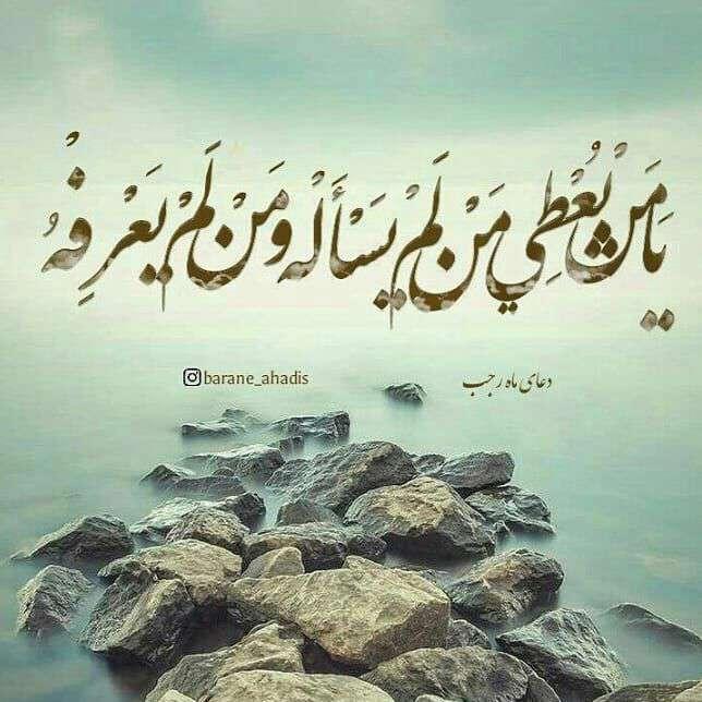 دعای ماه رجب
