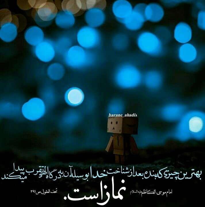 حدیثی از امام موسی کاظم در مورد نماز