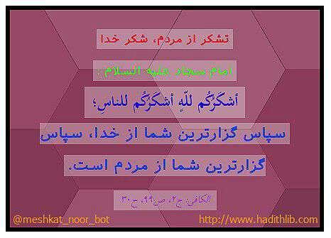 حدیثی از امام سجاد در مورد شکر کردن خدا