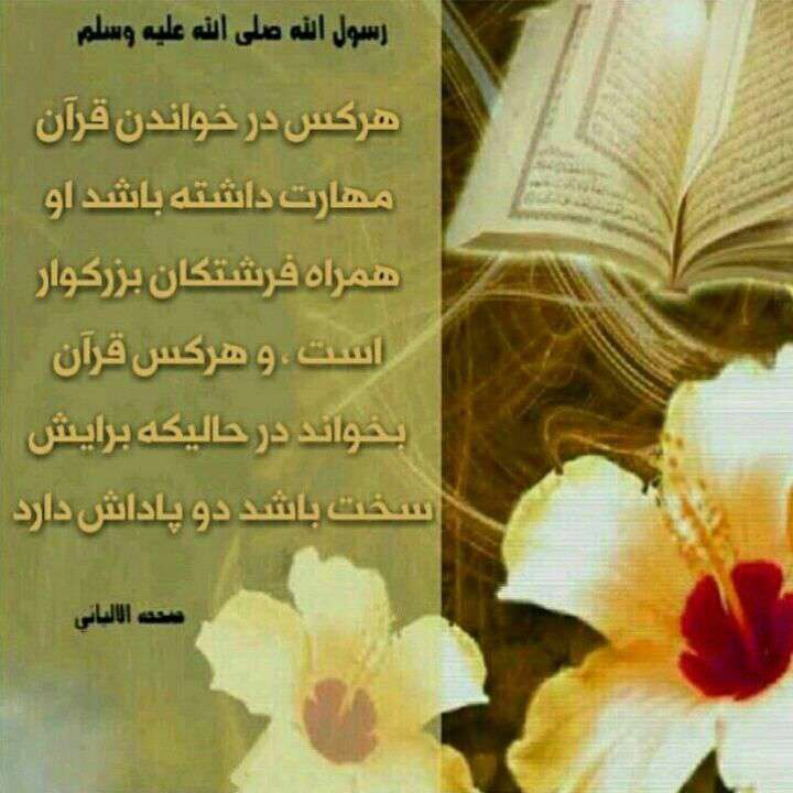 حدیثی از رسول اکرم در مورد قرآن خواندن