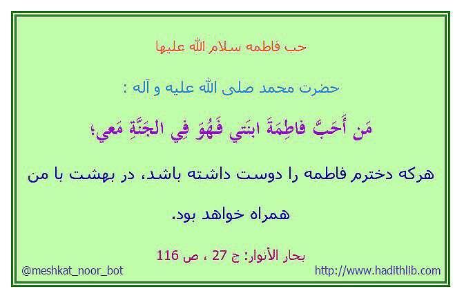 حدیثی از حضرت محمد در مورد حضرت فاطمه