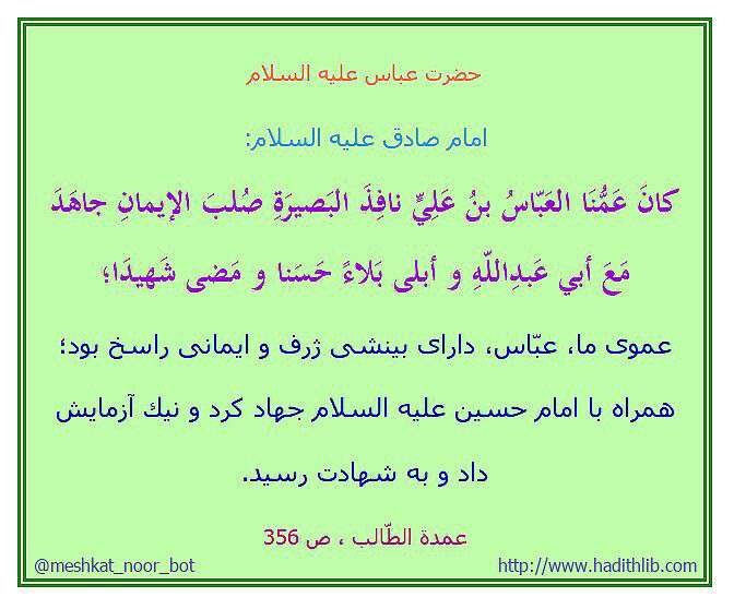 حدیثی از امام صادق در مورد حضرت عباس