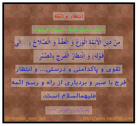 حدیثی از امام صادق در مورد انتظار ائمه