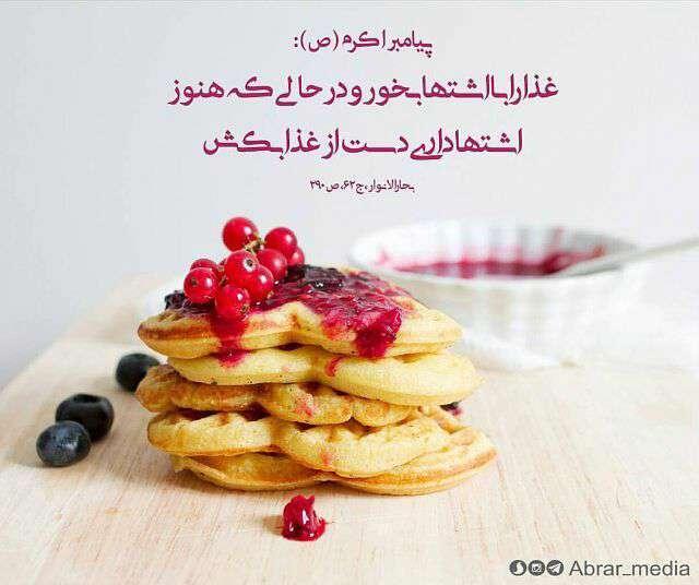 حدیثی از پیامبر اکرم در مورد غذا